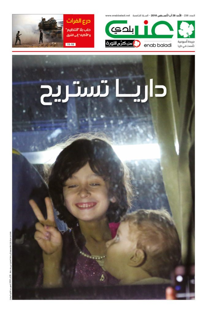 "Enab Baladi's issue Number 236, soon after Daraya fell. The title reads ""Daraya Rests."" Source: Enab Baladi."